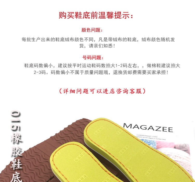居家棉鞋1雙手工做拖鞋棉鞋防滑橡膠鞋底子毛線編織海綿鞋幫廠家批發