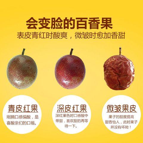 广西百香果5斤装现摘新鲜水果包邮西番莲精选酸甜多汁大果鸡蛋果_8