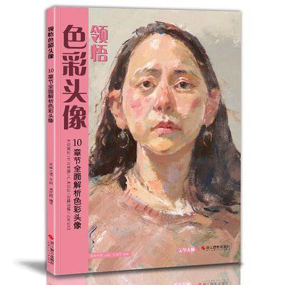 美学大师 领悟色彩头像水粉人物书籍 大八开临摹范本