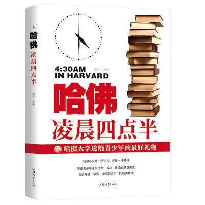 哈佛凌晨四点半哈佛大学送给青少年的礼物成长故事书励志必读书籍