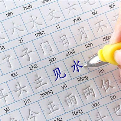 买一送8小学生字帖1-6年级练字贴语文同步生字笔画部首儿童凹槽