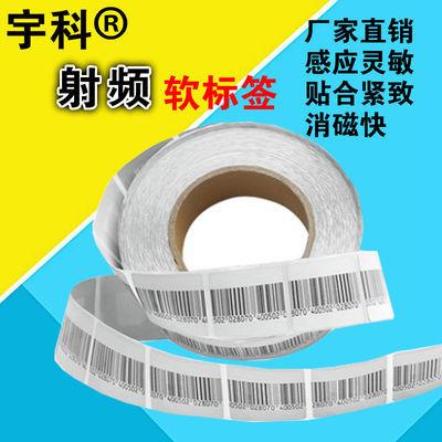 射频防盗软标签超市商品防盗贴防盗条码软磁防盗条码贴纸包邮