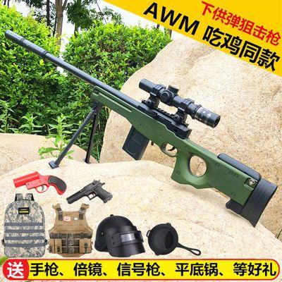awm狙击枪m24水弹枪吃鸡儿童男孩玩具枪98K可发射子弹抢水晶弹枪