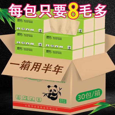 【30包/8包超值装】婷风本色竹浆抽纸面巾纸餐巾纸3层抽取式纸抽