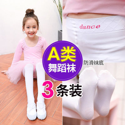 【三双装】儿童白色舞蹈袜春秋夏薄款女童打底裤女孩连裤袜子丝袜
