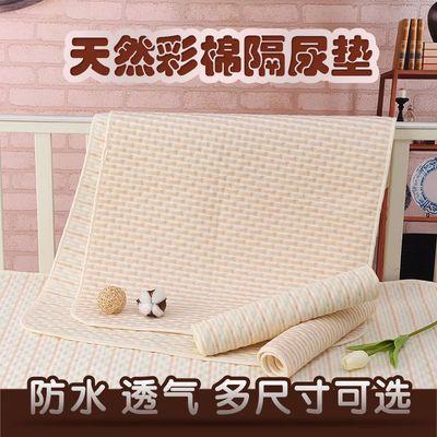婴儿彩棉隔尿垫宝宝纯棉超大号防水透气成人尿垫可洗月经防漏床垫