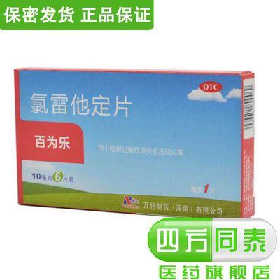 百为乐氯雷他定片10mg*6片/盒过敏性皮肤病过敏性鼻炎W