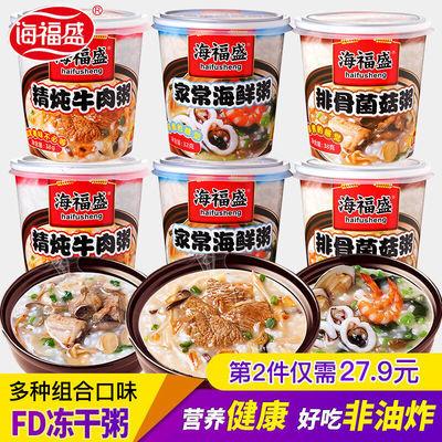 海福盛早餐速食粥组合装冲泡即食早饭夜宵方便营养代餐食品八宝粥