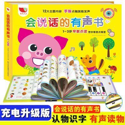 会说话的有声书幼儿早教点读发声书0-1-2-3岁有声读物宝宝学说话