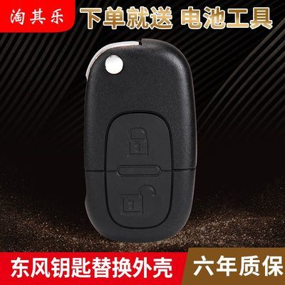 东风风神S30汽车折叠钥匙外壳H30原车钥匙替换外壳改装风神钥匙壳