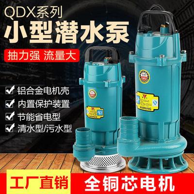 全铜心线220V大小型家用潜水泵高扬程农用污水抽水机大流量1234寸