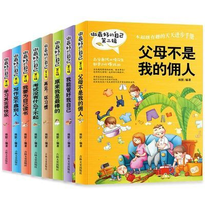 儿童励志书籍做最好的自己全8册父母不是我的佣人小学生故事书籍