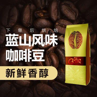 蓝山风味咖啡豆新鲜烘焙咖啡豆粉227g芙茵手磨咖啡豆拼配咖啡豆粉