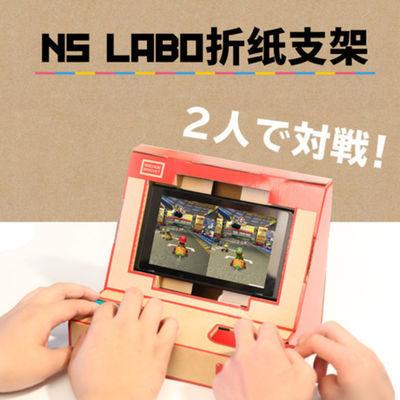 Labo switch对战支架纸板纸箱游戏套装游戏