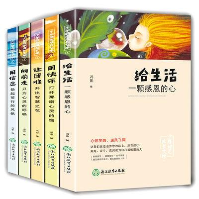 全5本儿童励志成长故事书三四五六年级必读图书读物小学生课外书