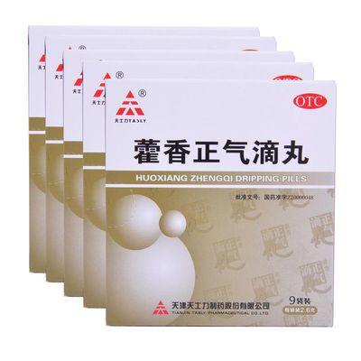 天士力 藿香正气滴丸 2.6g*9袋/盒解表化湿理气和中用于外感风寒夏天外出出游必备药品