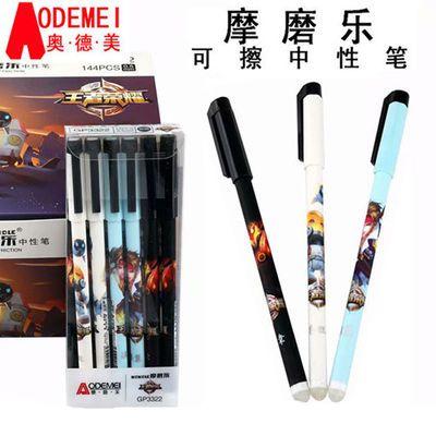奥德美 王者荣耀热摩易消可擦笔小学生中性笔磨擦摩乐水笔0.5笔芯