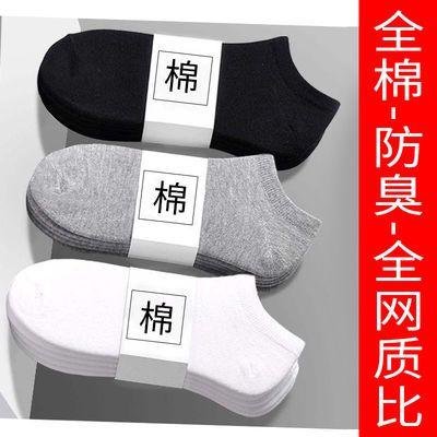 冬纯棉袜子男女棉短袜秋冬长袜防臭袜低帮浅口运动袜隐形薄款船袜