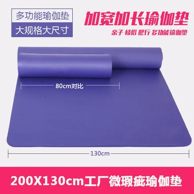 邓迪超大号双人加宽2米瑜伽垫加厚15mm儿童舞蹈垫健身垫(微瑕疵【3月16日发完】