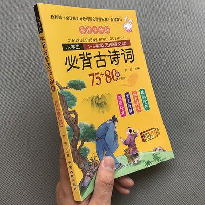 新课标1-6年级小学生必背古诗词75+80首人教版教材彩图注音古诗书