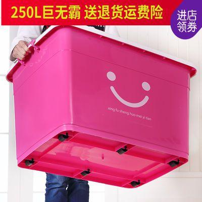 【30L-250L】特大号收纳箱塑料储物箱玩具衣服整理箱有盖收纳盒