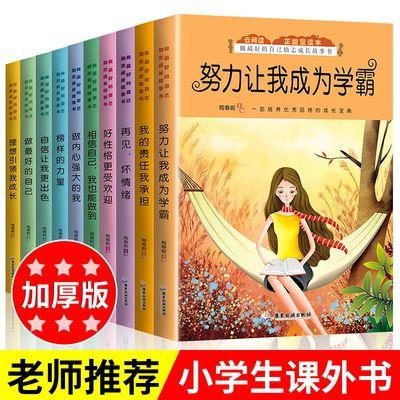 正版做最好的自己小学生励志故事书三四五六年级课外书儿童文学书