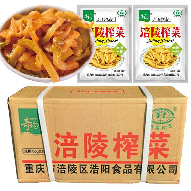 涪陵榨菜去皮榨菜丝50g/20袋50袋200袋酱腌菜榨菜开味菜咸下饭菜