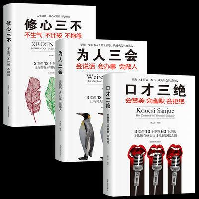 口才大全 口才三绝 会说话训练技巧销售情商心理学表达图书籍畅销