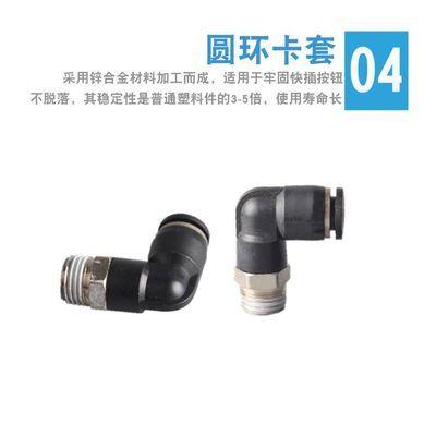 1袋气动快速插气管接头PL8-02直角螺纹弯头4-M5电磁阀6-01 10-03