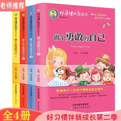 4册好习惯伴我成长第二季小学生三四五六年级课外书籍励志故事书