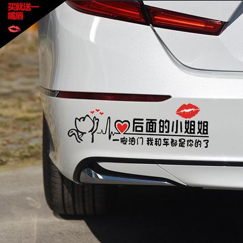 后面的小姐姐小哥哥车贴搞笑网红创意汽车贴纸礼让女司机新手实习