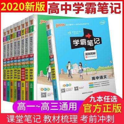 2020新版PASS绿卡高中学霸笔记语数外政史地理化生全彩版漫画图解