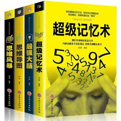 正版4册超级记忆术+最强大脑+思维导图+思维风暴 畅销书励志小说