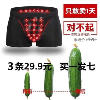 3条装 新35代英国卫裤男士内裤官方正品平角裤保健磁石四角裤衩头
