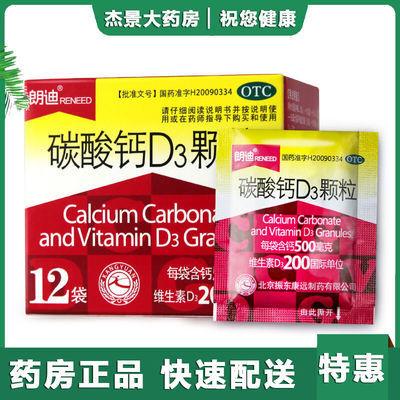 朗迪补钙碳酸钙D3颗粒12袋儿童补钙婴儿幼儿装哺乳碳酸钙d3颗粒