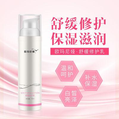 舒缓修护乳液补水保湿抗过敏面霜修复泛红舒敏敏感肌肤专用护肤品