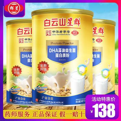 白云山星群DHA藻油益生菌蛋白质粉补充营养蛋白粉 1000克罐