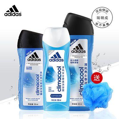 Adidas/阿迪达斯清风男士女士沐浴露留香型400&250ml运动舒缓保湿
