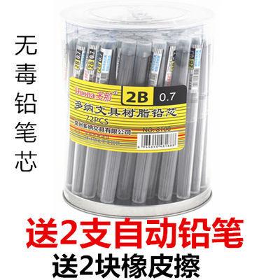 【送2铅笔2橡皮】多那铅笔芯 0.7树脂0.5铅芯2HB学生自动笔替铅芯