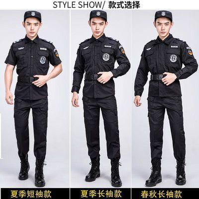 保安服短袖夏季长袖作训服春秋套装男物业制服长袖安保夏装工作服