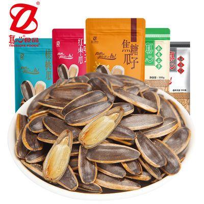 真心瓜子500g*4袋 焦糖五香红枣山核桃原味4斤葵花籽批发坚果炒货
