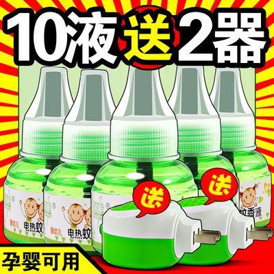 【送加热器】电蚊香液婴儿无味插电套装儿童驱蚊液灭蚊孕妇防蚊液