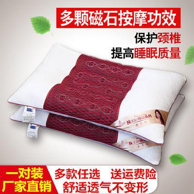 72963/决明子枕头枕芯一对装成人枕头芯家用保健磁疗护颈椎学生枕头套装