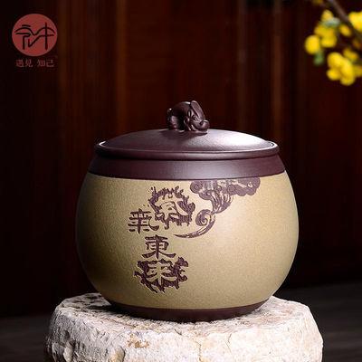 宏中 家用紫砂茶叶罐 宜兴原矿普洱醒茶罐 陶瓷存储密封茶罐