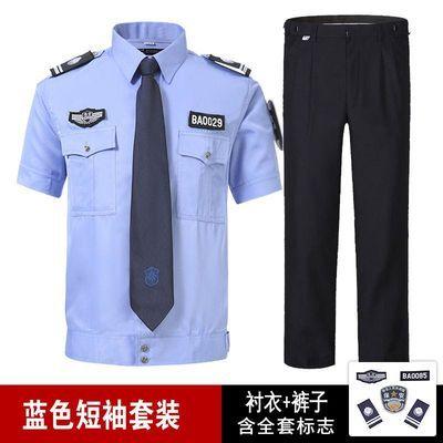 保安服套装男短袖衬衣门卫物业保安制服执勤服工作服保安服夏装