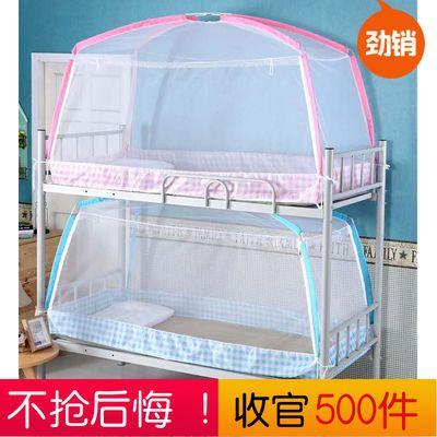 可折叠式学生上下铺宿舍0.8米1.0米1.2米专用免安装蒙古包蚊帐