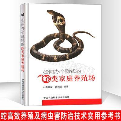 如何办个赚钱的蛇类家庭养殖场 养蛇技术指南 高效技术养蛇书籍