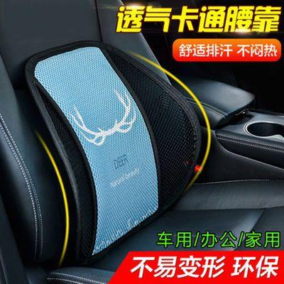 汽车司机座椅头枕腰靠靠垫腰垫靠背垫办公室腰靠腰靠垫夏季透气