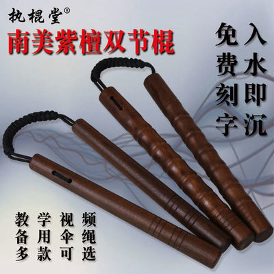 南美紫檀硬木双节棍成人实战实木绳索双截棍防身李小龙实心二节棍