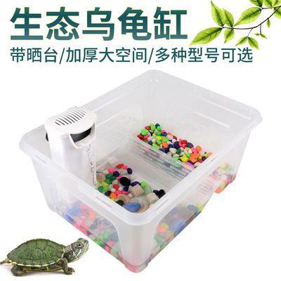 乌龟缸带晒台露台乌龟箱塑料缸开放式巴西龟水龟水族乌龟缸乌龟盆